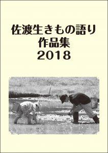 佐渡生きもの語り 作品集 2018